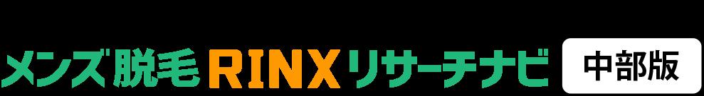 メンズ脱毛RINXリサーチナビ【中部版】