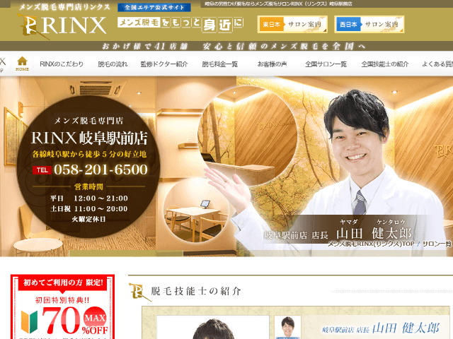 RINX(リンクス)岐阜駅前店