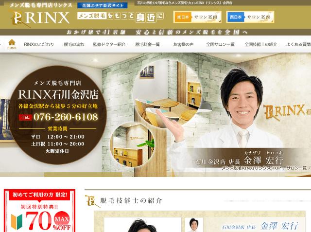 RINX(リンクス)石川金沢店