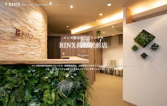 RINX(リンクス)長野駅前店